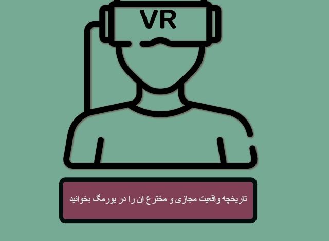 vr hisotry and who invented it? / تاریخچه واقعیت مجازی و مخترع ان کیست؟